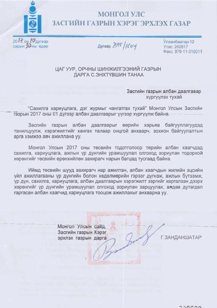 zasgiin gazriin alban daalgavar 2017.11