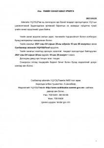 new Erdenetsagaan tender barimt _Page_02