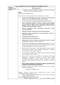new Erdenetsagaan tender barimt _Page_05