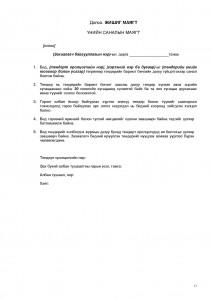 new Erdenetsagaan tender barimt _Page_11