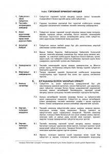 new Erdenetsagaan tender barimt _Page_12