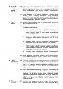 new Erdenetsagaan tender barimt _Page_14