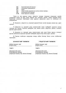 new Erdenetsagaan tender barimt _Page_17